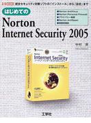 はじめてのNorton Internet Security 2005 統合セキュリティ対策ソフトの「インストール」から「設定」まで (I/O books)