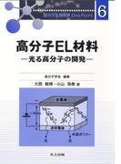 高分子EL材料 光る高分子の開発 (高分子先端材料One Point)