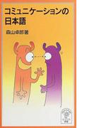 コミュニケーションの日本語