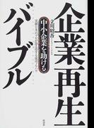 企業再生バイブル 中小企業を助ける 実績日本一のプロが語る得する成功ノウハウ