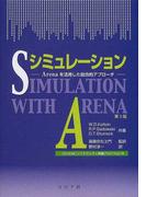 シミュレーション Arenaを活用した総合的アプローチ 第3版