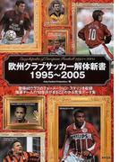欧州クラブサッカー解体新書1995〜2005