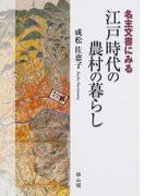 名主文書にみる江戸時代の農村の暮らし