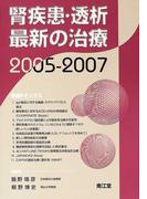 腎疾患・透析最新の治療 2005−2007