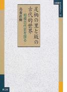 足柄の里と坂の古代的世界 相模古代史を探る (小田原ライブラリー)