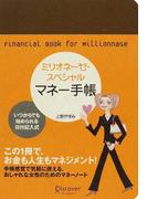 ミリオネーゼ・スペシャルマネー手帳