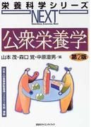 公衆栄養学 第2版 (栄養科学シリーズNEXT)(栄養科学シリーズNEXT)