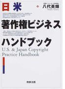 日米著作権ビジネスハンドブック