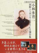 生誕100年記念小林多喜二国際シンポジウムPartⅡ報告集