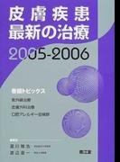 皮膚疾患最新の治療 2005−2006