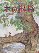 木の根橋 (点字絵本)