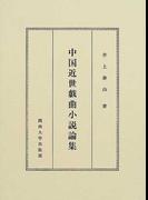 中国近世戯曲小説論集