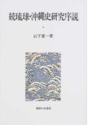 琉球・沖縄史研究序説 続