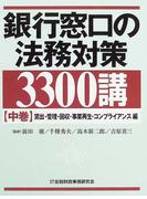 銀行窓口の法務対策3300講 中巻 貸出・管理・回収・事業再生・コンプライアンス編
