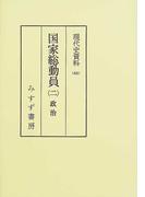 現代史資料 オンデマンド版 44 国家総動員 2 政治