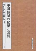 中国都城の起源と発展 オンデマンド版 (学生社オンデマンドブックス)
