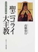 聖ニコライ大主教 日本正教会の礎 オンデマンド版