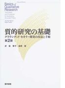 質的研究の基礎 グラウンデッド・セオリー開発の技法と手順 第2版