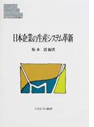 日本企業の生産システム革新 (MINERVA現代経営学叢書)