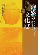 泡盛の文化誌 沖縄の酒をめぐる歴史と民俗