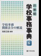 21世紀学校事務事典 6 学校事務関係法令の解説
