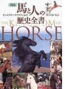 図説馬と人の歴史全書