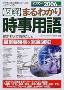 〈図解〉まるわかり時事用語 世界と日本の最新ニュースが一目でわかる! 絶対押えておきたい、最重要時事を完全図解! 2005→2006年版