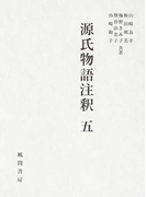 源氏物語注釈 5 薄雲−胡蝶