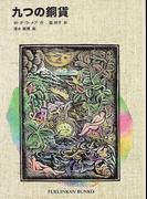 九つの銅貨 (福音館文庫)(福音館文庫)