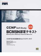 CCNP Self‐Study:BCMSN認定テキスト CCNP BCMSN試験対応セルフスタディガイド 第2版 (Cisco press)