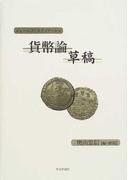 ジェームズ・ステュアートの貨幣論草稿