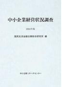 中小企業経営状況調査 2004年版