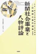 大正・昭和の風俗批評と社会探訪 村嶋歸之著作選集 第5巻 新聞社会事業と人物評論