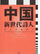 中国新世代詩人アンソロジー