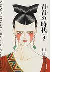青青の時代 (潮漫画文庫) 3巻セット(潮漫画文庫)