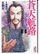 蒼天航路 14 (講談社漫画文庫)(講談社漫画文庫)