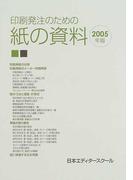 印刷発注のための紙の資料 2005年版