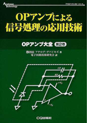 OPアンプによる信号処理の応用技術 (アナログ・テクノロジシリーズ OPアンプ大全)