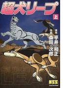 超犬リープ 上 (マンガショップシリーズ)