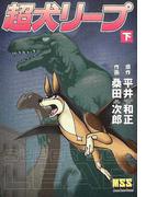 超犬リープ 下 (マンガショップシリーズ)