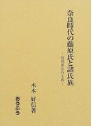 奈良時代の藤原氏と諸氏族 石川氏と石上氏