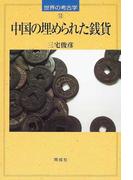 中国の埋められた銭貨 (世界の考古学)