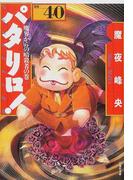 パタリロ! 選集 40 魔界からの暗殺者の巻 (白泉社文庫)(白泉社文庫)