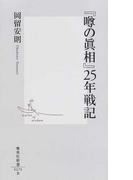 『噂の眞相』25年戦記 (集英社新書)(集英社新書)