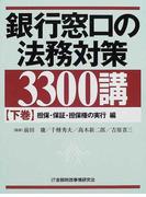 銀行窓口の法務対策3300講 下巻 担保・保証・担保権の実行編
