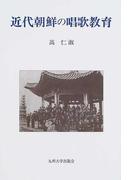 近代朝鮮の唱歌教育