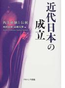 近代日本の成立 西洋経験と伝統