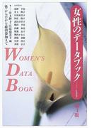 女性のデータブック 性・からだから政治参加まで 第4版