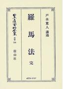 日本立法資料全集 別巻328 羅馬法