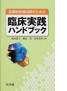 診療放射線技師のための臨床実践ハンドブック